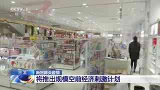日本 新冠肺炎疫情:将推出规模空前经济刺激计划
