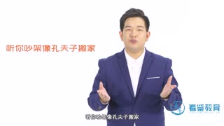 十二生肖图示修辞法 第9集