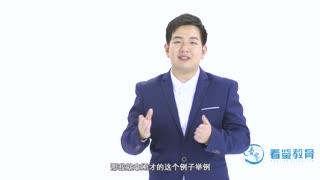 十二生肖图示修辞法 第6集