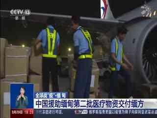 中国援助缅甸第二批医疗物资交付缅方