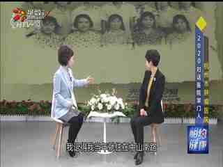 相约健康_20200329_杭州市肿瘤医院 2020对话医院掌门人