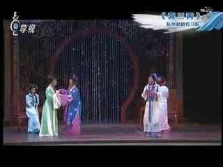 文化艺术精品展播_20200329_《陈三两》杭州越剧传习院2