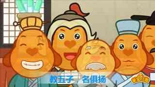 亲宝国学 第2集