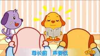 亲宝国学 第9集