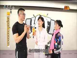 """生活大参考_20200330_对付""""富贵包"""" 健身教练有绝招"""