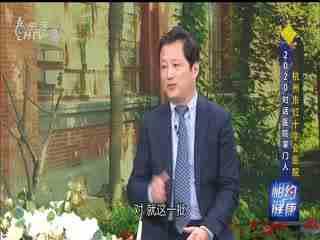 相约健康_20200330_杭州市红十字会医院 2020对话医院掌门人