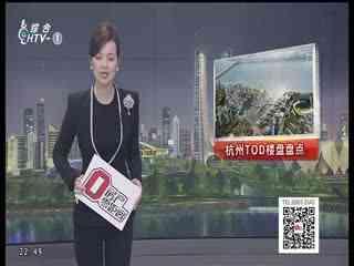 房产零距离_20200330_3月杭州楼市网签总金额近300亿 为近三年同期最高