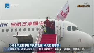 268名援鄂医疗队员凯旋 3月31日回到宁波
