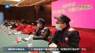 浙江援荆医疗队圆满完成任务 最后10名队员撤离荆门