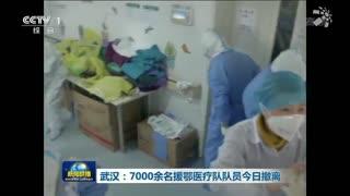 武汉:7000余名援鄂医疗队队员3月31日撤离