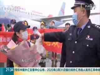 九点半_20200331_归来:第五批返浙医疗队平安凯旋 最惦记的是家人和家乡味道