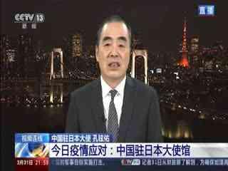 白岩松问孔铉佑:驻日大使馆如何为即将开学的中国留学生提供帮助