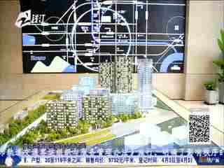 财富地产家_20200401_杭州房企一季度销售金榜排行