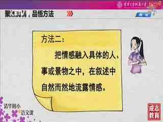 王小茜《小学六年级语文》