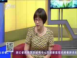 """浙江名医馆_20200402_""""目""""浴阳光 预防近视"""