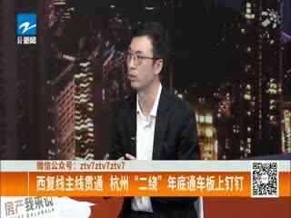 """房产我来说_20200402_杭州""""二绕""""年底通车 """"中环""""内这些板块迎来新机"""