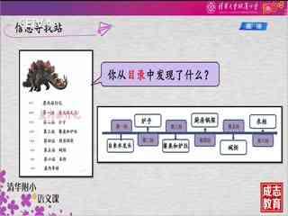 陳香夙《小學四年級語文》