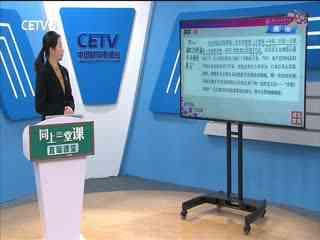 张冬梅《小学五年级语文》