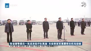 浙江省援鄂最后一批返浙医疗队凯旋 车俊袁家军葛慧君在机场迎接