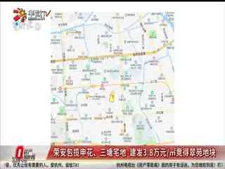 房产零距离_20200403_琮琮 莲莲和宸宸 今天杭州2022年第19届亚运会吉祥物发布