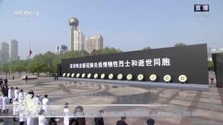 湖北武汉汉口江滩一元广场清晨降半旗