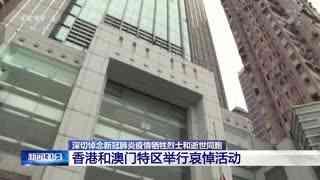 香港和澳门特区举行哀悼活动
