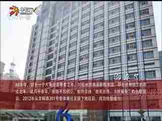 杭州市西溪医院 2020对话医院掌门人