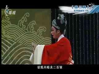 文化艺术精品展播_20200405_《陈三两》杭州越剧传习院3