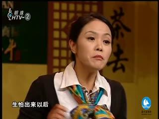 开心茶馆_20200405_爱与诚