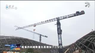 小长假亚运场馆建设不停工 多措并举保进度