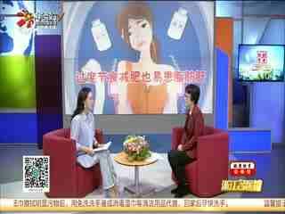 浙江名医馆_20200406_脂肪肝患者的减脂秘方