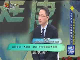 相约健康_20200406_杭州市第七人民医院 2020对话医院掌门人