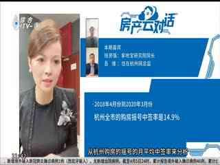 房产零距离_20200406_杭州楼市摇号两周年 谁是政策红利的获益者?1