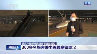 武汉4月8日起解除离汉离鄂通道管控 300多名旅客乘坐首趟高铁离汉