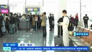 管控解除首日 武汉天河机场迎来复航