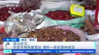湖北武汉:农贸市场恢复营业 调料一条街香味依旧