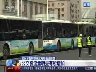 武汉4月8日起解除离汉离鄂通道管控 公交客流量明显有所增加