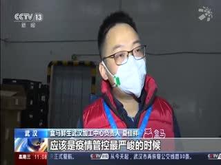 通道开放 生鲜产品加速到达武汉