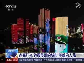 湖北武汉:点亮灯光 致敬英雄的城市 英雄的人民
