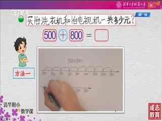 丁瑩《小學二年級數學》