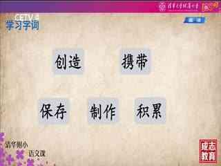 赵雅楠《小学三年级语文》