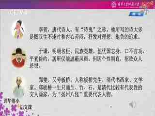 王峰《小学六年级语文》