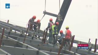 杭州亚运会在建场馆和设施项目全部复工 2021年3月底大部分场馆将竣工