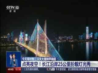 4月8日零时整江汉关大楼钟声响起