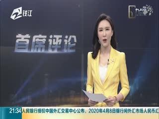 九点半_20200408_你好武汉:今天0时武汉解封 英雄城市活力重现