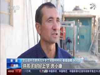 新疆和田:脱贫攻坚一户一策 确保一个都不落下