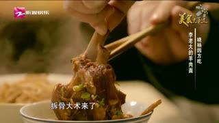 美食兄弟连_20200409_晓杨四方吃 李老大的羊肉面