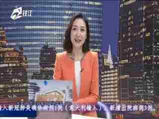 财富地产家_20200409_阳光城竞得萧山南站地块 金地自持22%竞得戴村地块