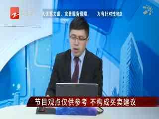 浙样的生活_20200409_县长直播带货 龙井茶线上促销