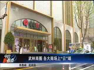 今日新看点_20200409_杭州节后第一场线下招聘会热闹开场